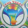 7 чудес Сургутского района